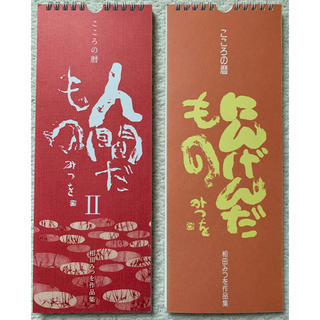相田みつを カレンダー2つ(カレンダー/スケジュール)