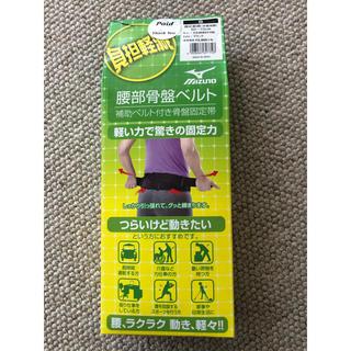 ミズノ(MIZUNO)のぷーちゃん様専用 MIZUNO ミズノ 腰痛 腰部骨盤ベルト (エクササイズ用品)