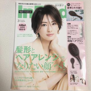 タカラジマシャ(宝島社)のIn Red 2020年 03月号(雑誌のみ)(ニュース/総合)