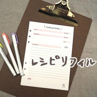 【厚紙リフィル】お料理レシピリフィル(手帳用)A5・30枚(その他)