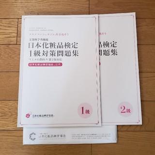 ◆化粧品検定 セット販売(資格/検定)