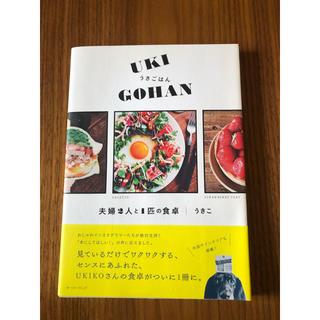 うきごはん<UKI GOHAN> 夫婦2人と1匹の食卓(料理/グルメ)