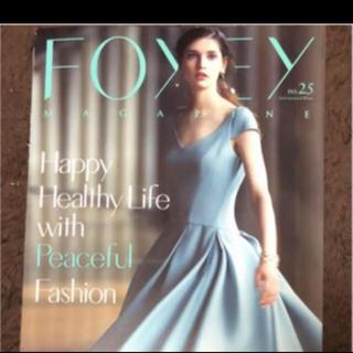 フォクシー(FOXEY)のフォクシーマガジン FOXY MAGAZINE no.25 雑誌のみ(ファッション)