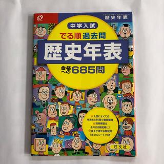 オウブンシャ(旺文社)の中学入試でる順過去問 歴史年表合格への685問(語学/参考書)