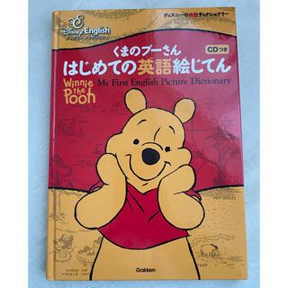 ディズニー(Disney)のくまのプーさんはじめての英語絵じてん【CDつき】(語学/参考書)
