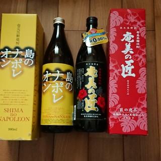 奄美黒糖焼酎2本セット(焼酎)