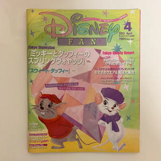 ディズニー(Disney)のDisney FAN (ディズニーファン) 2013年 04月号(趣味/スポーツ)