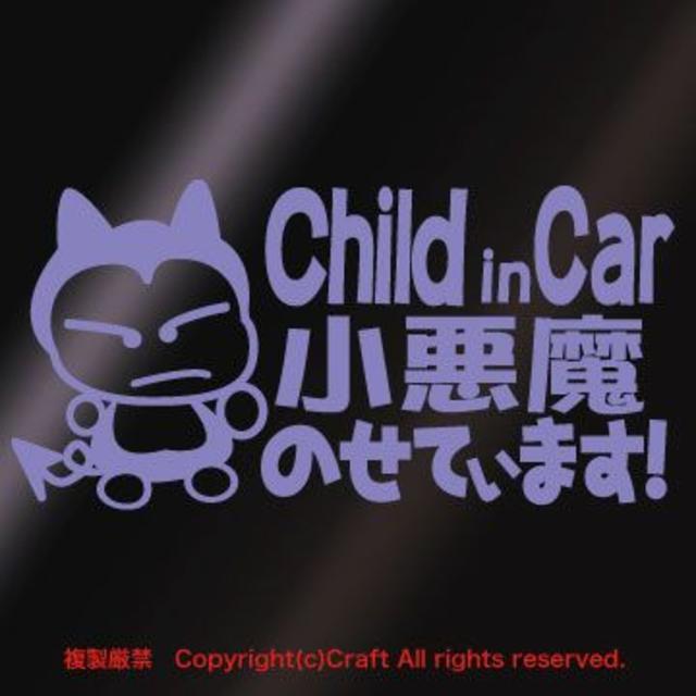 Child in Car 小悪魔のせています!ステッカー(ラベンダー) 自動車/バイクの自動車(車外アクセサリ)の商品写真