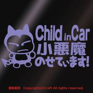 Child in Car 小悪魔のせています!ステッカー(ラベンダー)(車外アクセサリ)