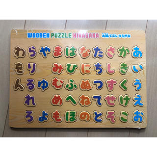 パズル ひらがな 木製(知育玩具)