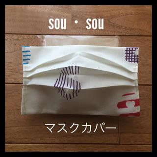 ソウソウ(SOU・SOU)のインナーマスクカバー  sousou(その他)