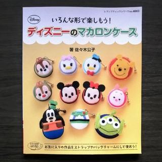 ディズニー(Disney)の【即購入OK】ディズニーのマカロンケース いろんな形で楽しもう!(趣味/スポーツ/実用)