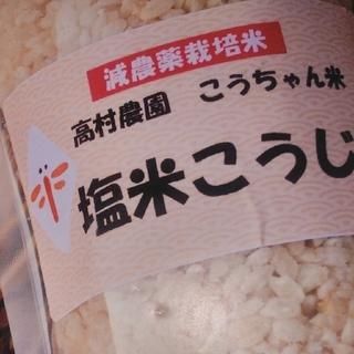 塩米こうじ&玄米珈琲セット(米/穀物)