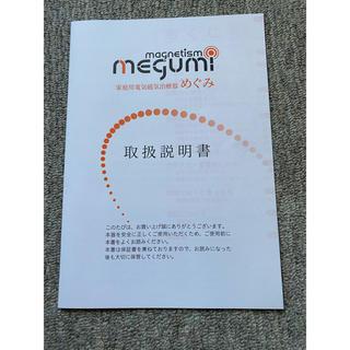 sktny様御専用 磁気治療器 めぐみ(マッサージ機)