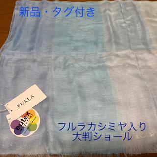 Furla - 新品・タグ付 フルラFURLAカシミヤ入り大判ショール