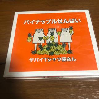 パイナップルせんぱい(初回限定盤)中古品(ポップス/ロック(邦楽))