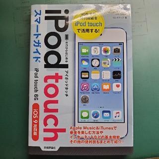 アイポッドタッチ(iPod touch)のiPod touchスマ-トガイド ゼロからはじめる iPod touch 6G(コンピュータ/IT)