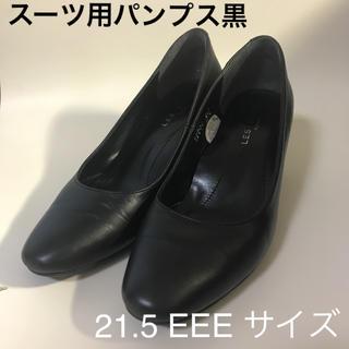 アオキ(AOKI)のスーツ用 パンプス 黒 美品 21.5 EEEサイズ お値下げ相談可!(ハイヒール/パンプス)