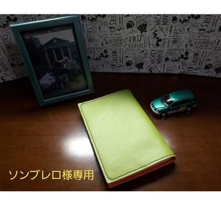 【単行本用】PVCレザー手縫いブックカバー(ブックカバー)