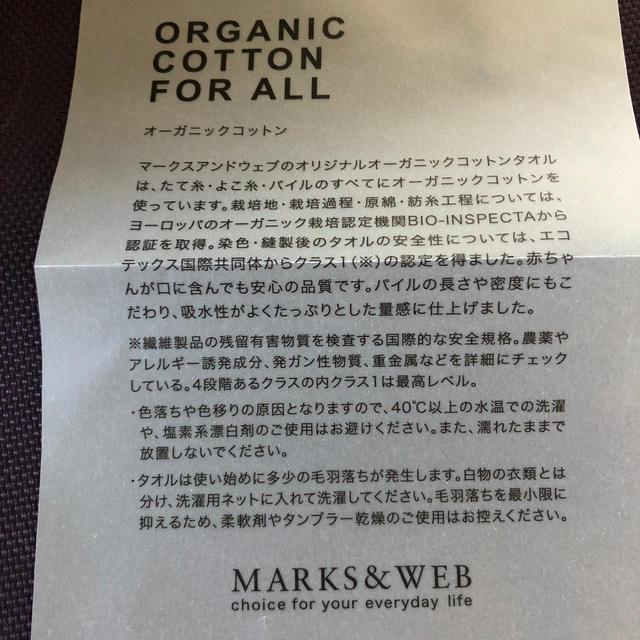 MARKS&WEB(マークスアンドウェブ)のオーガニックコットン ギフト インテリア/住まい/日用品の日用品/生活雑貨/旅行(タオル/バス用品)の商品写真