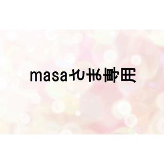 masaさま専用(その他)