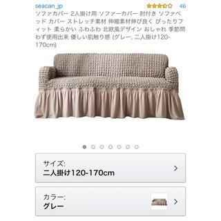 みかん様専用♡ソファーカバー 2人掛け用 グレー(ソファカバー)