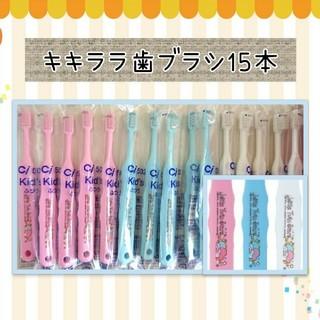 キキララ歯ブラシ15本(歯ブラシ/歯みがき用品)