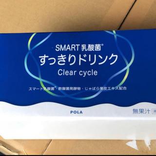 ポーラ(POLA)の箱付き発送) POLAスマート乳酸菌すっきりドリンククリアサイクル ✖︎3箱(青汁/ケール加工食品)