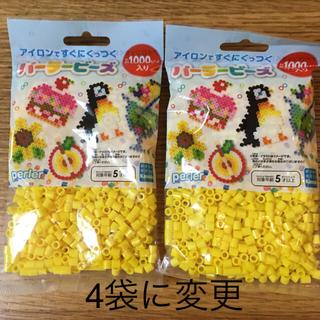 カワダ(Kawada)のパーラービーズ 黄色 ❹袋 新品未使用 アイロンビーズ(知育玩具)