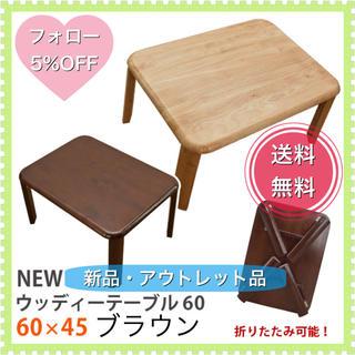 アウトレット品 NEWウッディーテーブル 60  ブラウン(ローテーブル)