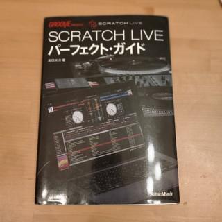 Serato scratch live パーフェクトガイド(PCDJ)