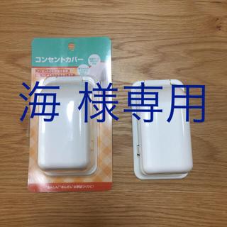 ニシマツヤ(西松屋)の専用ページ  西松屋 コンセントカバー 2個(その他)