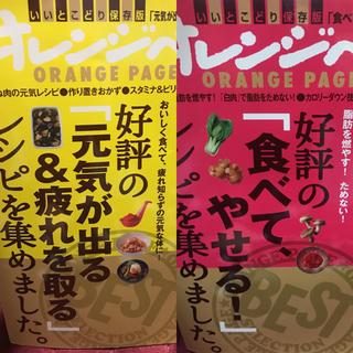 オレンジページ(その他)