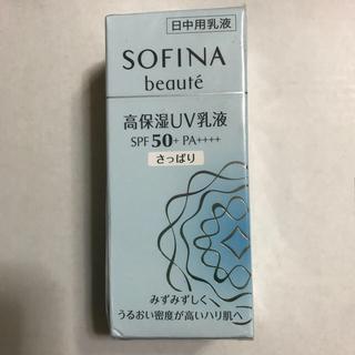 ソフィーナ(SOFINA)のソフィーナボーテ 高保湿UV乳液 SPF50 さっぱり(30ml)(乳液/ミルク)
