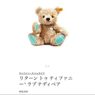 ティファニー(Tiffany & Co.)のTIFFANY×Steiff テディベア(ぬいぐるみ)