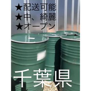 ドラム缶/オープンタイプ/蓋あり/配送可能(各種パーツ)