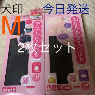 デニムらくばきパンツ妊婦帯 おなかを支えベルト妊婦帯 新品2枚(マタニティ下着)