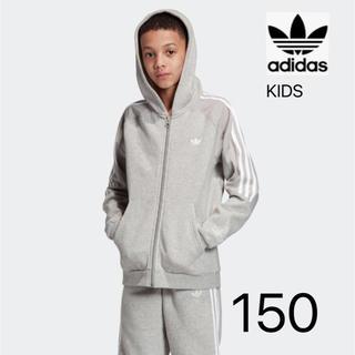 アディダス(adidas)の新品【adidas】キッズ150 ジップパーカー スウェット 2019新作(その他)
