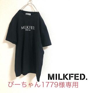 ミルクフェド(MILKFED.)のMILKFED 黒Tシャツ(Tシャツ/カットソー(半袖/袖なし))