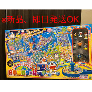エポック(EPOCH)のどこでもドラえもん日本旅行ゲーム5(人生ゲーム)