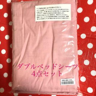 ニッセン(ニッセン)のダブルベットシーツ4 点セット 桜ピンク(シーツ/カバー)