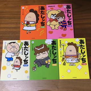 アサヒシンブンシュッパン(朝日新聞出版)のあたしンち ベスト 全5巻セット(全巻セット)