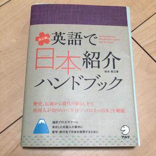 英語で日本紹介ハンドブック(語学/参考書)