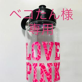 ヴィクトリアズシークレット(Victoria's Secret)のヴィクトリアシークレット PINK タンブラー(その他)