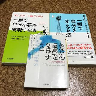 アンソニー・ロビンズ 3冊セット(ビジネス/経済)