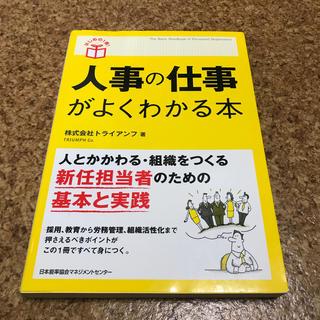 ニホンノウリツキョウカイ(日本能率協会)の人事の仕事がよくわかる本(ビジネス/経済)