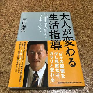 大人が変わる生活指導 仕事も人生もうまくいく 原田隆史(ビジネス/経済)
