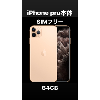 アップル(Apple)のiPhone pro 本体(スマートフォン本体)
