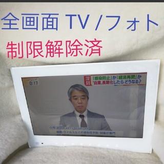 ソフトバンク(Softbank)の防水ポータブルテレビ ソフトバンク フォトビジョン hw202 改造済(テレビ)