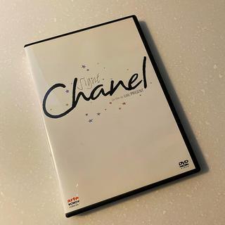 シャネル(CHANEL)のSigné Chanel DVD サインシャネル(外国映画)